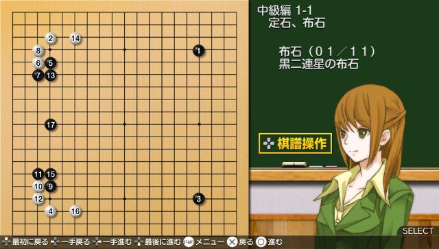 だれでも初段になれる囲碁教室 ゲーム画面9