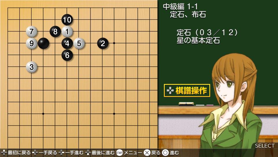 『だれでも初段になれる囲碁教室』ゲーム画面