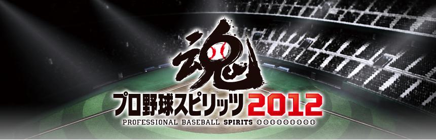 プロ野球スピリッツ2012 バナー画像
