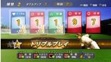 プロ野球スピリッツ2012 ゲーム画面5