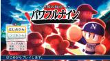 実況パワフルプロ野球2012決定版 ゲーム画面6