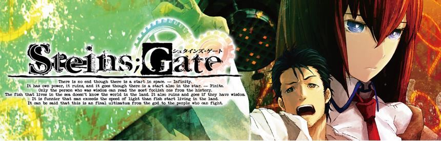 STEINS;GATE バナー画像