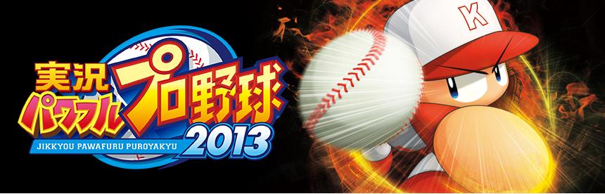 実況パワフルプロ野球2013 バナー画像