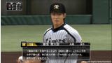 プロ野球スピリッツ2014 ゲーム画面2