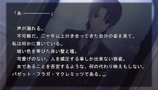 Fate/hollow ataraxia ゲーム画面11