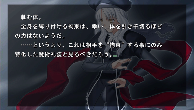 Fate/hollow ataraxia ゲーム画面12