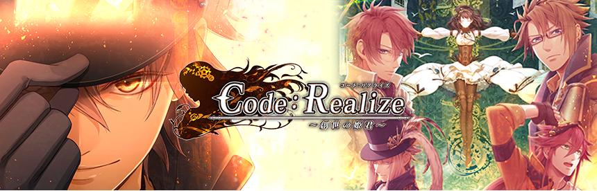 Code:Realize ~創世の姫君~ バナー画像