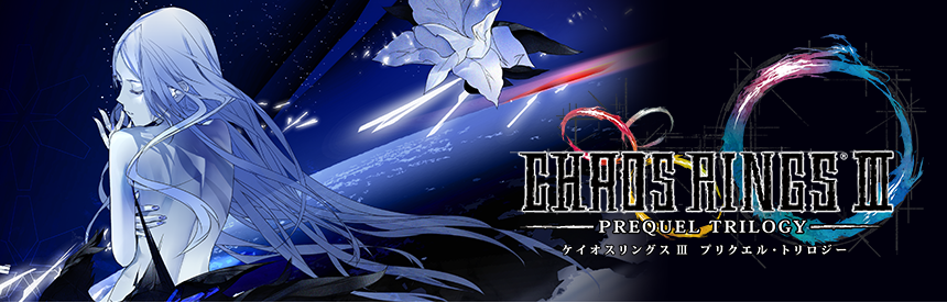 CHAOS RINGS III PREQUEL TRILOGY バナー画像