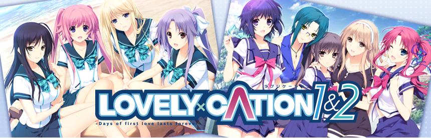 LOVELY×CATION 1&2 バナー画像