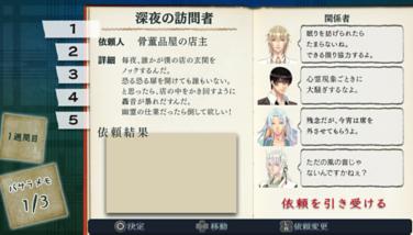 『東京陰陽師~天現寺橋 怜の場合~ V Edition』ゲーム画面