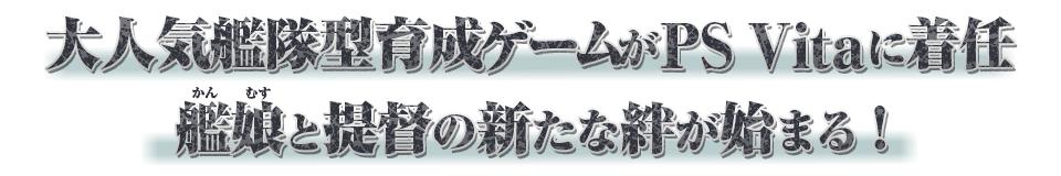 ■大人気艦隊型育成ゲームがPS Vitaに着任 艦娘と提督の新たな絆が始まる!