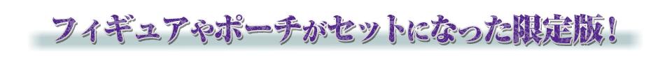 ■ポーチやフィギュアがセットになった限定版!