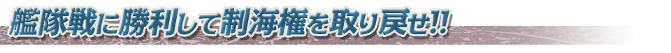 ■艦隊戦に勝利して制海権を取り戻せ!!