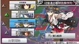 艦これ改 ゲーム画面5