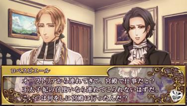 『薔薇に隠されしヴェリテ』ゲーム画面