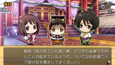 『三国恋戦記~思いでがえし~CS Edition』ゲーム画面