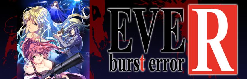 EVE burst error R バナー画像