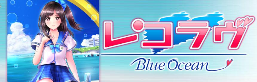 レコラヴ Blue Ocean バナー画像