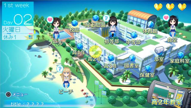 レコラヴ Blue Ocean ゲーム画面2