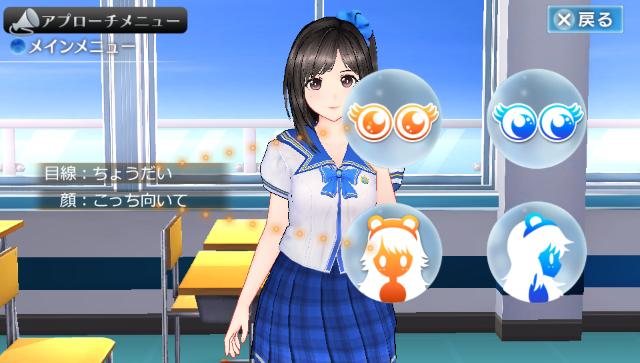 レコラヴ Blue Ocean ゲーム画面4