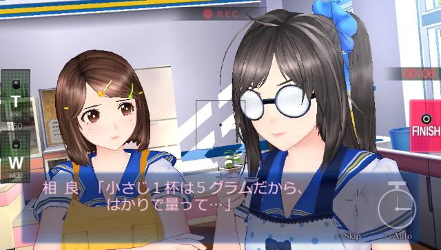 レコラヴ Blue Ocean ゲーム画面5