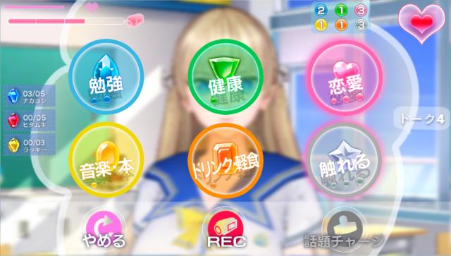 レコラヴ Gold Beach ゲーム画面10
