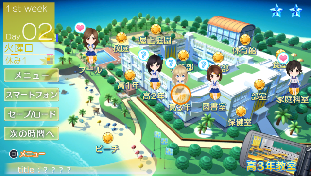 レコラヴ Gold Beach ゲーム画面12