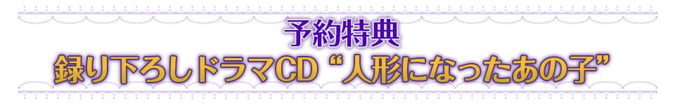 """■予約特典 録り下ろしドラマCD""""人形になったあの子"""""""
