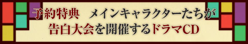 ■予約特典 メインキャラクターたちが告白大会を開催するドラマCD