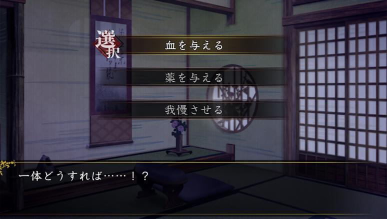 『薄桜鬼 真改 華ノ章』ゲーム画面