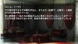 越えざるは紅い花~恋は月に導かれる~ ゲーム画面4