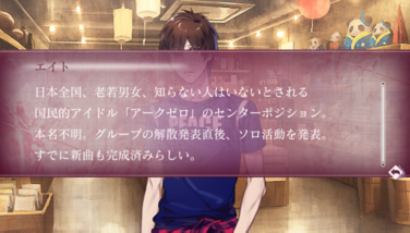 『7'scarlet』ゲーム画面