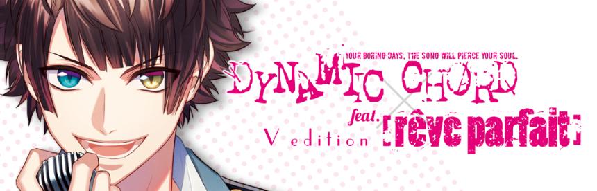 DYNAMIC CHORD feat.[rêve parfait] V edition バナー画像