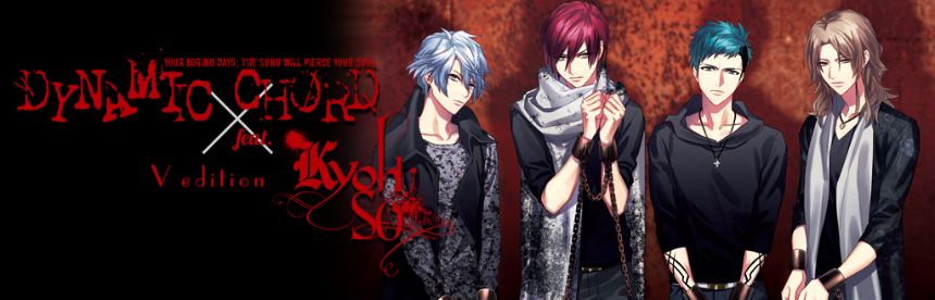 DYNAMIC CHORD feat.KYOHSO V edition バナー画像