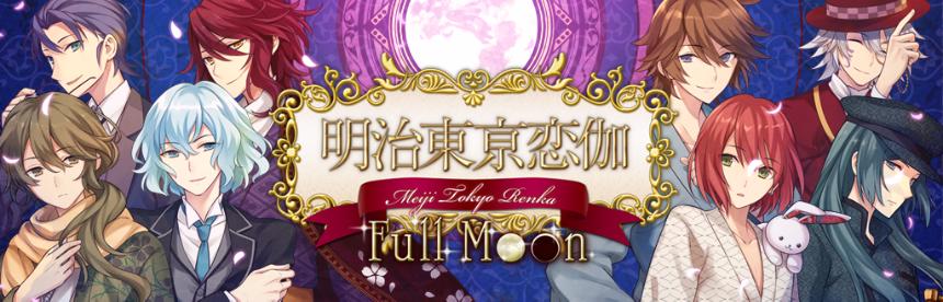 明治東亰恋伽 Full Moon バナー画像