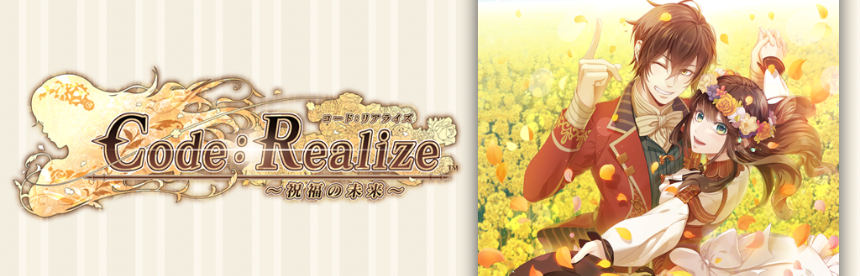 Code:Realize ~祝福の未来~ バナー画像