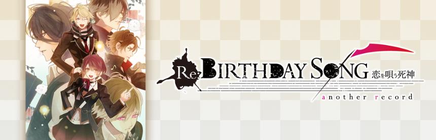 Re:BIRTHDAY SONG~恋を唄う死神~another record バナー画像