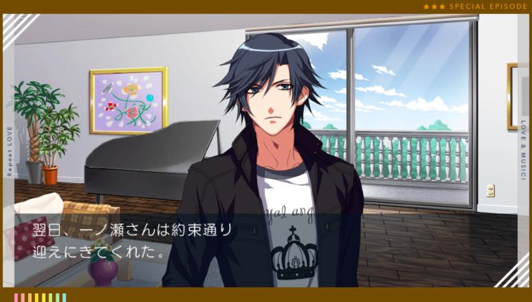 『うたの☆プリンスさまっ♪Repeat LOVE』ゲーム画面