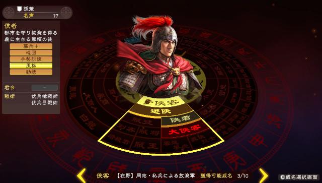 三國志13 with パワーアップキット ゲーム画面2