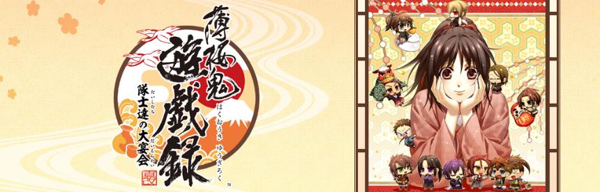 薄桜鬼 遊戯録 隊士達の大宴会 バナー画像