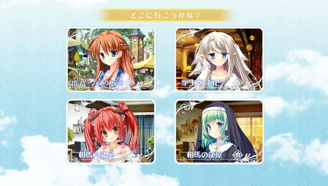 トラベリングスターズ ゲーム画面4