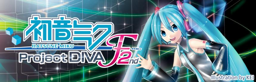 初音ミク -Project DIVA- F 2nd お買い得版 バナー画像