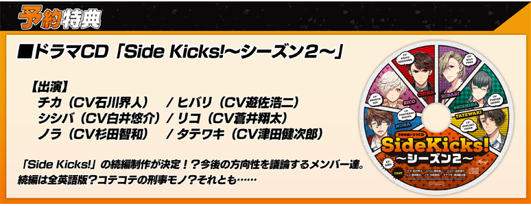 『Side Kicks!』ゲーム画面