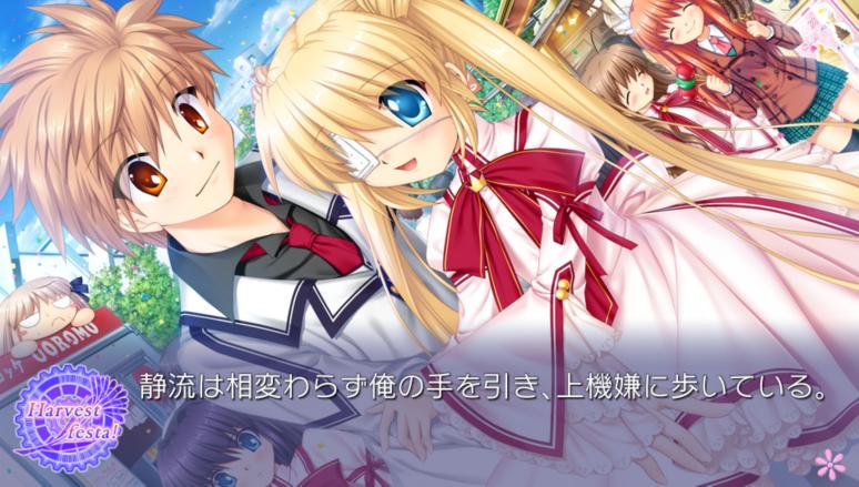 『Rewrite Harvest festa!』ゲーム画面