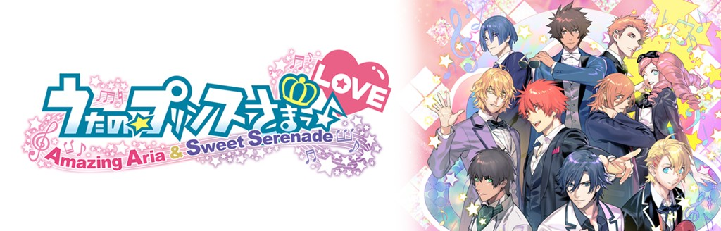 うたの☆プリンスさまっ♪Amazing Aria & Sweet Serenade LOVE