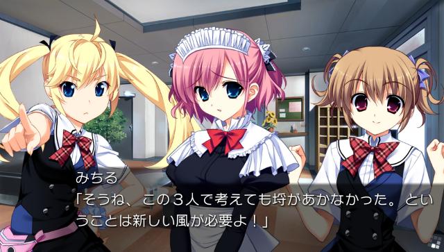 グリザイアの果実 -SIDE EPISODE- ゲーム画面1