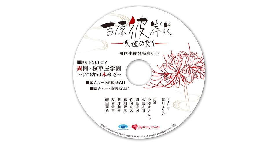吉原彼岸花 久遠の契り_body_8