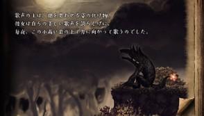 嘘つき姫と盲目王子_gallery_4