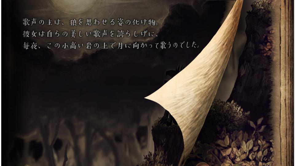 嘘つき姫と盲目王子_body_7