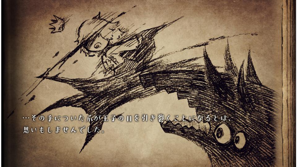 嘘つき姫と盲目王子_body_2